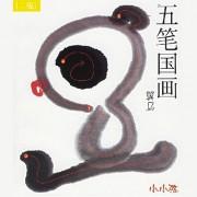école de chinois - Peinture traditionnelle